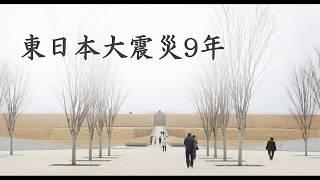"""3.11 メッセージ/東北に""""未来の礎"""""""
