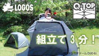 【設営&撤収】ROSY Q-TOP ドーム DUO-BJ