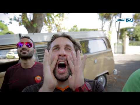 """ثلاثي """"الفرنجة"""" يبحثون عن محمد صلاح في شوارع روما"""