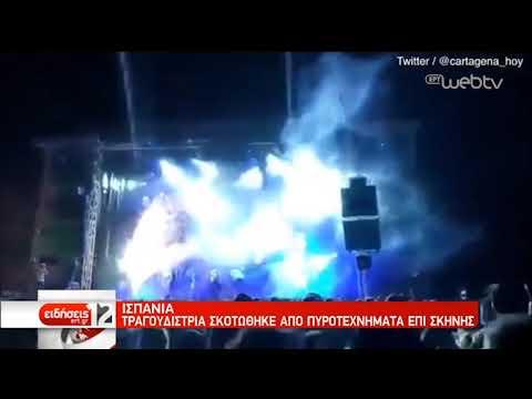 Ισπανίδα τραγουδίστρια σκοτώθηκε από πυροτεχνήματα επί σκηνής | 02/09/2019 | ΕΡΤ