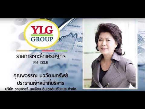 รายการ เจาะลึกเศรษฐกิจ by YLG 18-03-62