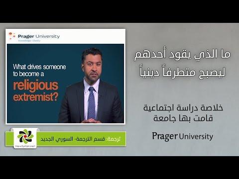 موقع السوري الجديد . الفقر والجهل ليسا سبب التطرف . دراسة جديدة .