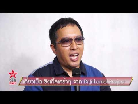 ������� �ŧ����� �������� �ҡ Dr.Jitkamol Pr...