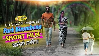 Published on July 22, 2017Park Birombona is a bengali Short-film in CD Vision. This Short-film is Relesed by CD Vision plus. We also feature all shorts of bangla Song, Music Video, Short films, Movie & Drama. COME, WATCH & ENJOY !!!.Click Here For Subscription : https://www.youtube.com/c/CDVisionPlusScript & Direction by :- Kazi Shahidur RahmanCast : Rahaman Bijoy, Sifat Suraiya Jessica, Anamul Haque, Sohan, Kabir, Taslima, Akash & MoreStory: Rahaman BejoyProducer : CD VisionEdit : Faruk AhmedMake up : RiponCategory: Bangla ShortfilmLabel : CD Vision Plus