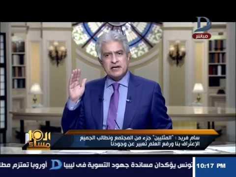 العرب اليوم - شاهد: متصل يروي تفاصيل رفع علم المثليين خلال حفلة في مصر