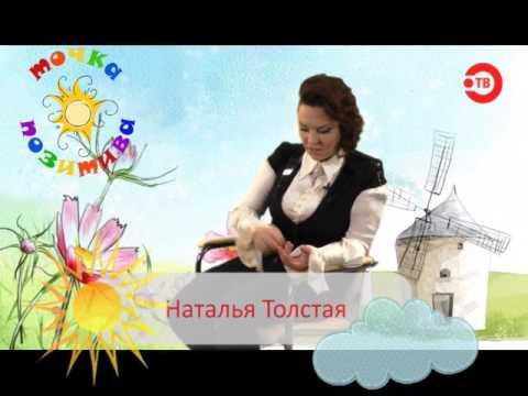 ТОЧКА ♥ ПОЗИТИВА с Натальей Толстой. Выпуск 3