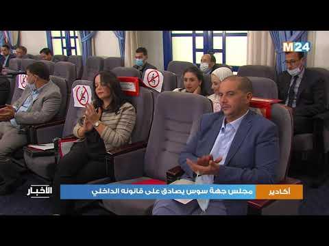 أكادير: مجلس جهة سوس يصادق على قانونه الداخلي
