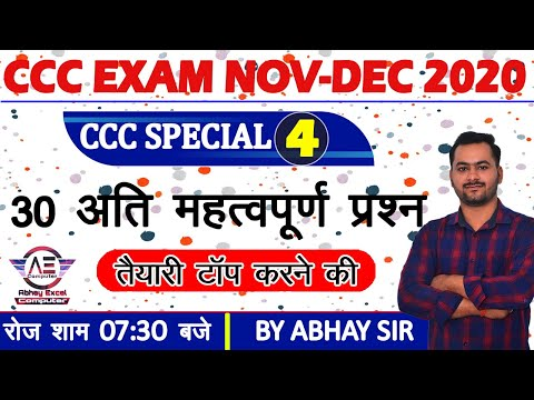 30 Most Important Questions for CCC Exam|CCC Exam Preparation|CCC Exam November-December 2020