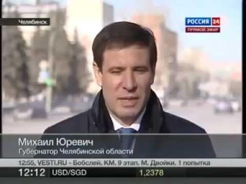 Губернатор Челябинска о метеорите / видео