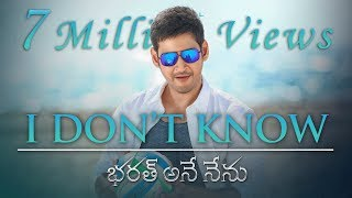 I Don't Know Song Lyrics from Bharat Ane Nenu - Mahesh Babu