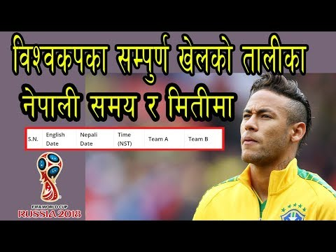 FIFA World Cup 2018 Schedule In Nepali Time And Date | THE WORLD CUP SHOW |  ACM NEPAL |