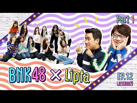 Liptaoke Ep.12 : เมื่อ BNK48 มาเยือน พิธีกรทีมงานตายกันหมดดด โดนตกหมดแล้ววว | Part 1