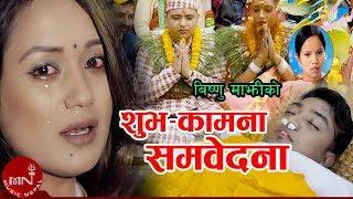 Subhakamana Samabedana – Bishnu Majhi & Birkha Bishwokarma