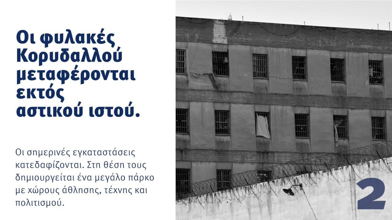 5 εμβληματικά έργα σε Αττική και Θεσσαλονίκη