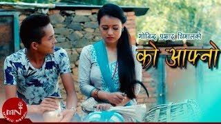 Ko Aafno - Suresh Gautam & Ashmita Subedi