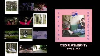 "かせきさいだぁ ""ONIGIRI UNIVERSITY 