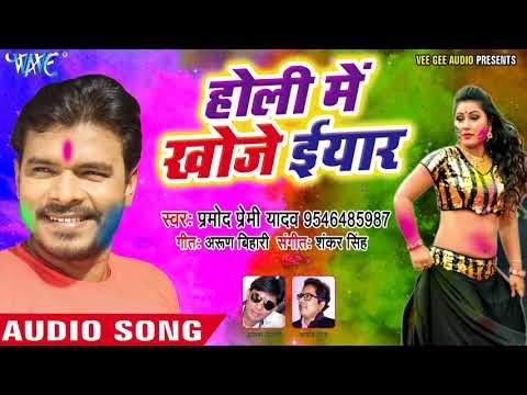 Video Pramod Premi Yadav सुपरहिट होली गीत - Holi Me Khoje Iyaar - Rang Chuwata Pichkari Se - Bhojpuri Holi download in MP3, 3GP, MP4, WEBM, AVI, FLV January 2017