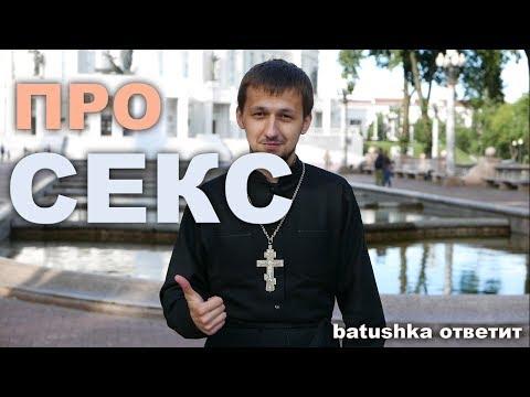 Про секс. Ватushка ответит - DomaVideo.Ru