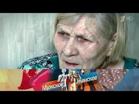Мужское  Женское - Обман по-волгоградски. Выпуск от 18.09.2018