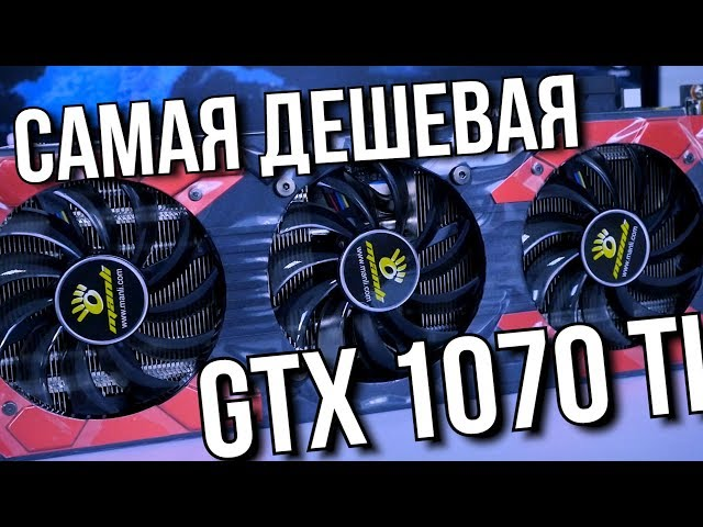 Самая ДЕШЕВАЯ GeForce GTX 1070 ti! \ Обзор Manli GeForce GTX 1070 Ti with Triple Cooler