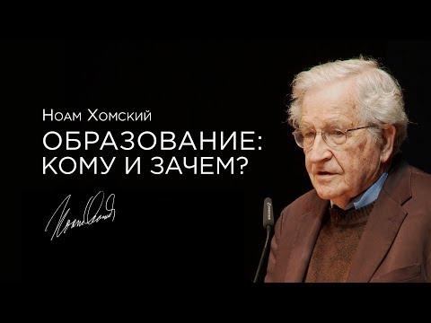 Ноам Хомский — Образование: кому и зачем [2012] озвучка Vert Dider