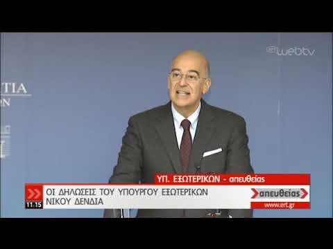 Δηλώσεις Ν. Δένδια για τη συμφωνία Τουρκίας-Λιβύης | 06/12/2019 | ΕΡΤ