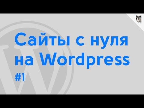 Сайт с нуля на wordpress