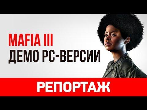 Мы поиграли в русскую PC-версию Mafia III