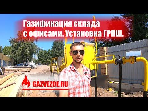 Газификация склада с офисами. Установка ГРПШ в Московской области