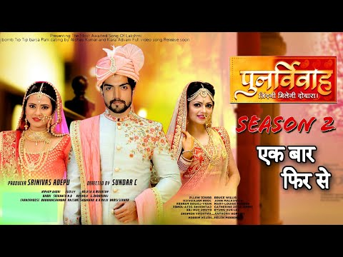 Download Punarvivaah 01 Mp4 3gp Fzmovies Are you living the life you wanted to live if not think about it. download punarvivaah 01 mp4 3gp fzmovies