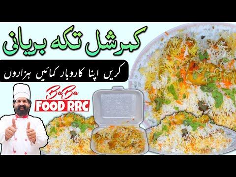 Chicken tikka Biryani Restaurant Style | Special BBQ Chicken Biryani | تکہ بریانی | By BaBa Food RRC
