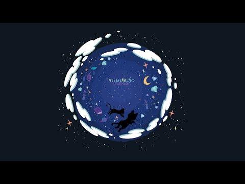 STARMARIE / キミとヒトリ 月夜に歌う [Full ver.]