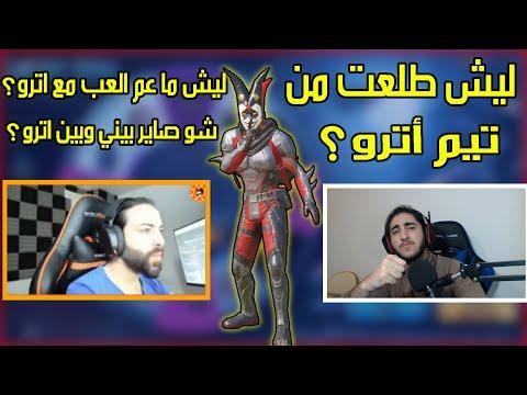 ليش طلعت من سكواد أترو ؟!😨 PUBG MOBILE