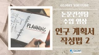 논문컨설팅 글로빛 컨설팅 수업 영상 : 연구계획서 작성법과 선행연구 검토 2