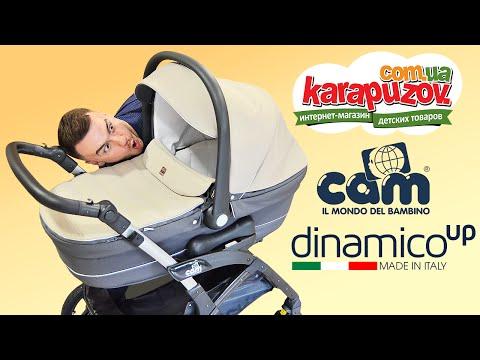 Cam Dinamico Up - видео обзор детской коляски 2 в 1 от karapuzov.com.ua (Кам Динамико)