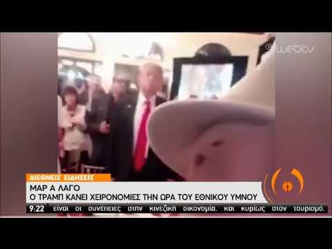 Μαρ Α Λαγο : ο Τράμπ  κάνει χειρονομίες την ώρα του εθνικού ύμνου | 04/02/2020 | ΕΡΤ