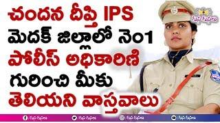 Video చందన దీప్తి IPS పోలీస్ అధికారిణి | Chandana Deepti IPS Officer | family | Indian Police | Wiki | Bio MP3, 3GP, MP4, WEBM, AVI, FLV Maret 2019