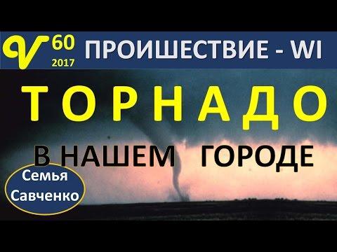ТОРНАДО в нашем городе США град, разрушения Влог 60 будни многодетной семьи Савченко
