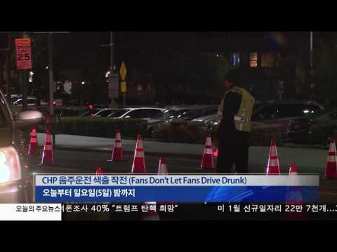 슈퍼볼 주말' 음주운전 단속 2.3.17 KBS America News