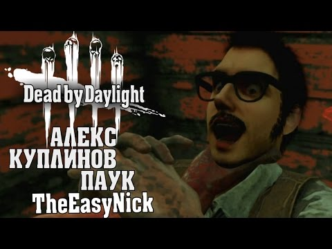 Dead by Daylight. МАНЬЯКИ. Алекс, Куплинов, Паук, EasyNick.
