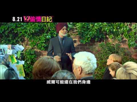 《VJ偷情日記》中文預告