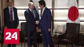 Владимир Путин продолжит переговоры в Японии