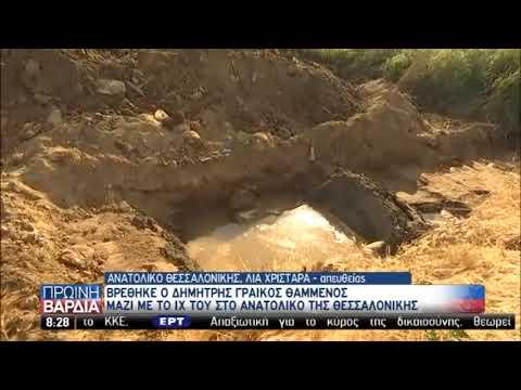 Τραγικός επίλογος στην υπόθεση Γραικού – Βρέθηκε θαμμένος με το αυτοκίνητό του | 31/05/2019 | ΕΡΤ