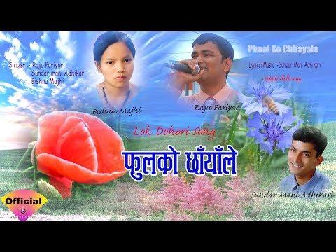 (New Nepali song 2018/2074 | फूलको छायाले... 19 minutes.)