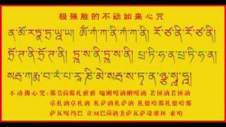 Akshobhya Mantra   不动佛心咒