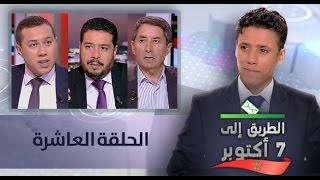 الطريق إلى 7 أكتوبر .. برامج وأهداف الأحزاب السياسية (الحلقة العاشرة)
