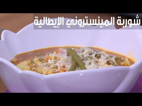 العرب اليوم - طريقة إعداد  شوربة المينستروني الإيطالي