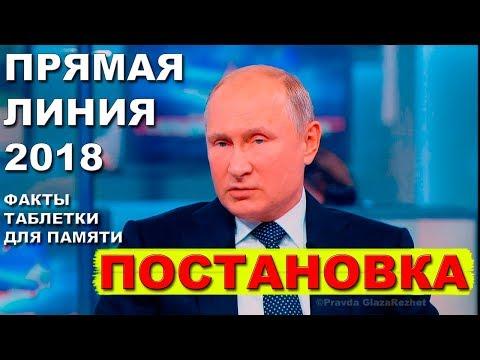 Постановка \Прямая линия с Путиным 2018\ факты и таблетки для памяти | Рrаvdа GlаzаRеzhет - DomaVideo.Ru