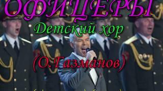 Офицеры - Детский хор (Ноты и Видеоурок для фортепиано) (piano cover)