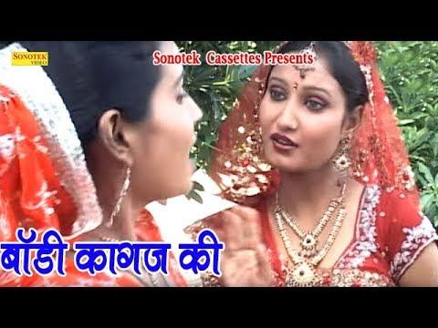 Video बॉडी कागज़ की ले आयो    Ramdhan Gurjar, Shivani Raghav    Rasiya    Haryanvi Song    Lokgeet download in MP3, 3GP, MP4, WEBM, AVI, FLV January 2017
